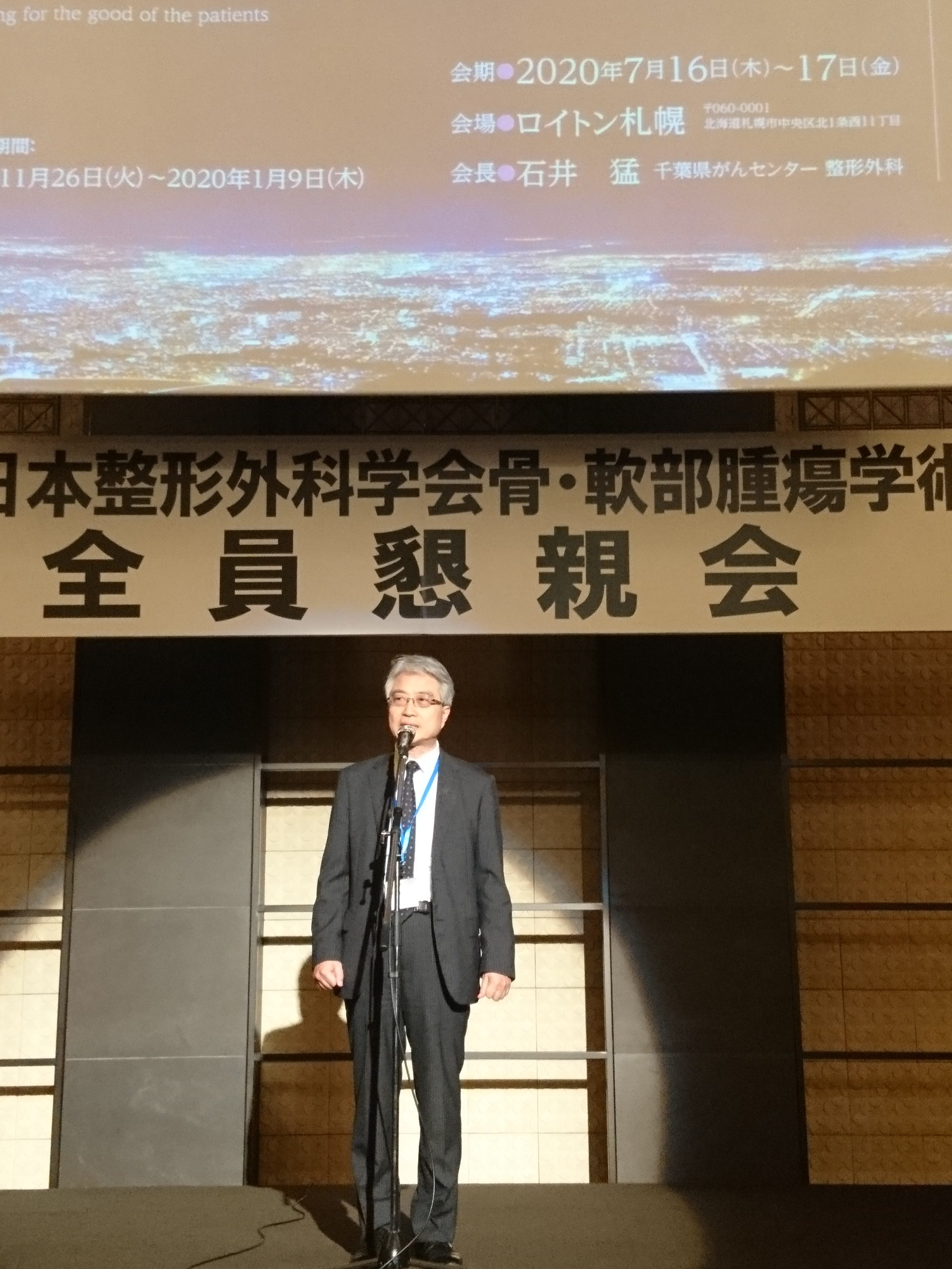 日本 整形 外科 学会 2020